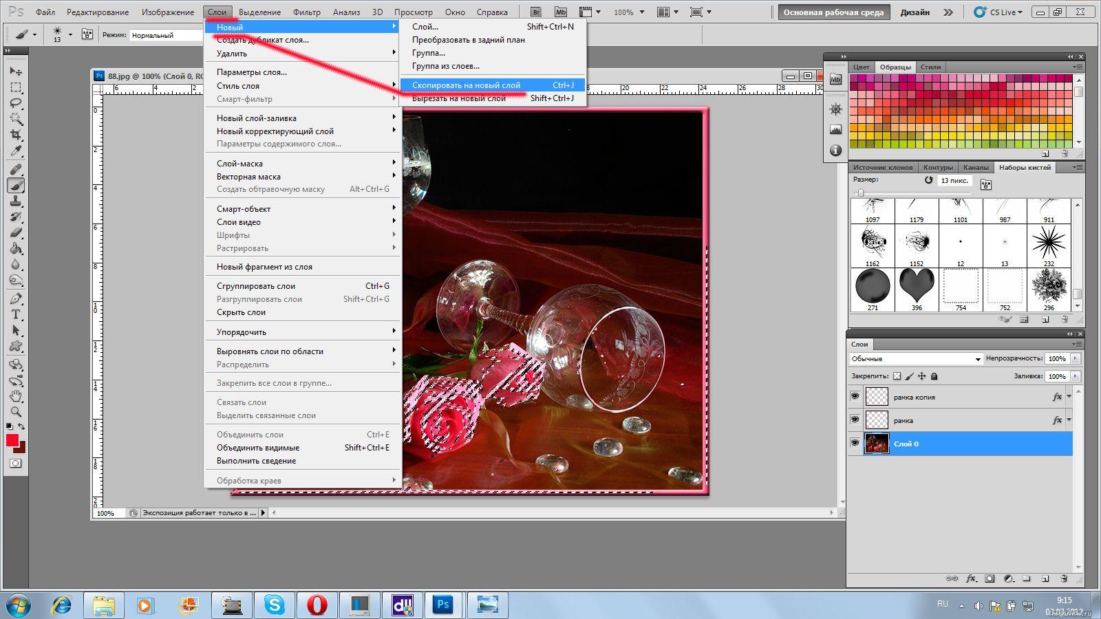 Наложение изображений - Уроки Photoshop 369