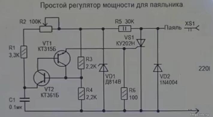 Регулятор мощности своими руками схема 11
